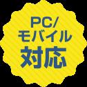 pc/モバイル対応