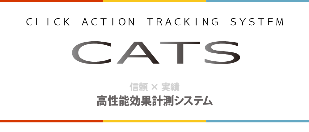 CATSプロダクトTOP画像